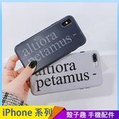 冷淡風英文 iPhone XS XSMax XR i7 i8 i6 i6s plus 手機殼 保護殼保護套 灰色手機套 全包邊軟殼 防摔殼