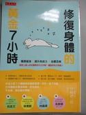 【書寶二手書T1/養生_GMY】修復身體的黃金7小時:養顏瘦身 × 提升免疫力..._宮崎總一郎