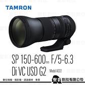 (6期/免運) 騰龍 TAMRON SP 150-600mm F5-6.3 Di VC USD G2 (A022) 望遠變焦鏡【公司貨】*10月份活動 回函贈好禮