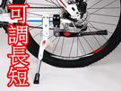 【JIS】B021 鋁合金自行車腳柱腳撐 長短可調 側腳架 停車架 立車架 後邊支撐