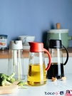 熱賣油壺 日本ASVEL自動開合玻璃防漏油壺不漏油瓶廚房家用調味瓶醬油醋罐 coco