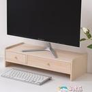 收納櫃 實木桌面收納盒辦公室護頸臺式電腦顯示器增高架置物架屏幕底座抽 8號店