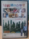 挖寶二手片-E01-004-正版DVD-電影【紐約轉角遇到愛】-都會愛情輕喜劇 紐約版愛LOVE(直購價)