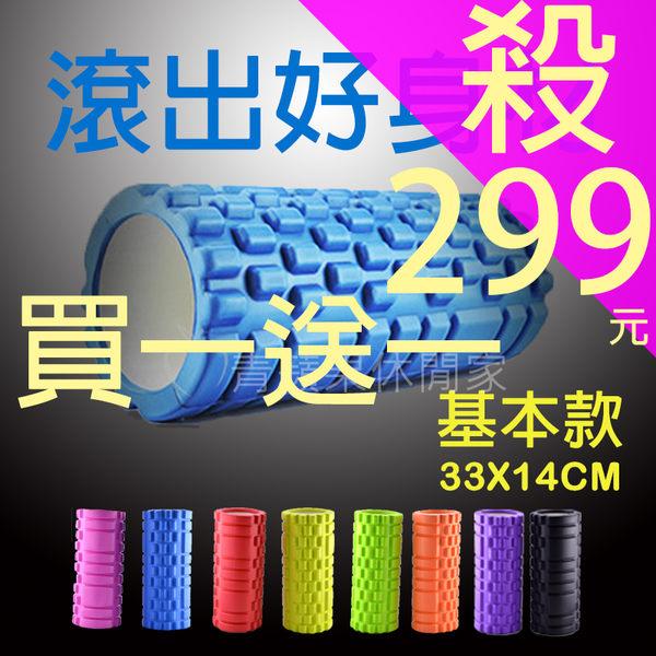 特價 買一送一★青蘋果休閒家★ 瑜珈柱 基本款 按摩滾筒 EVA 瑜伽滾筒滾輪Roller舒壓棒 TT0003