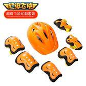 男女兒童滑板車頭盔護具套裝 輪滑溜冰鞋護肘護膝7件套   小時光生活館