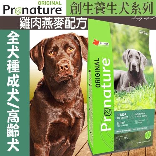 【🐱🐶培菓寵物48H出貨🐰🐹】創鮮Nature》養生犬系列全犬種成犬/高齡犬雞肉燕麥配方飼料-11.3kg