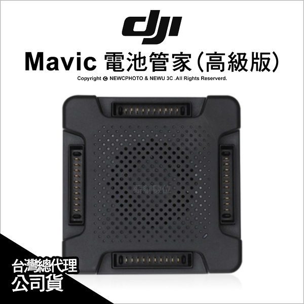 【請先詢問庫存】DJI 大疆 Mavic Pro 電池管家 Part8 高級 原廠 充電器 空拍機配件 薪創數位