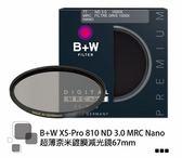 B+W XS-PRO 810 ND 3.0 ND1000 MRC nano 67mm 高硬度奈米鍍膜 減10格【公司貨】BWi