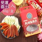 王家 碳烤一口吃烏魚子即食禮(60g/盒)*2盒【免運直出】