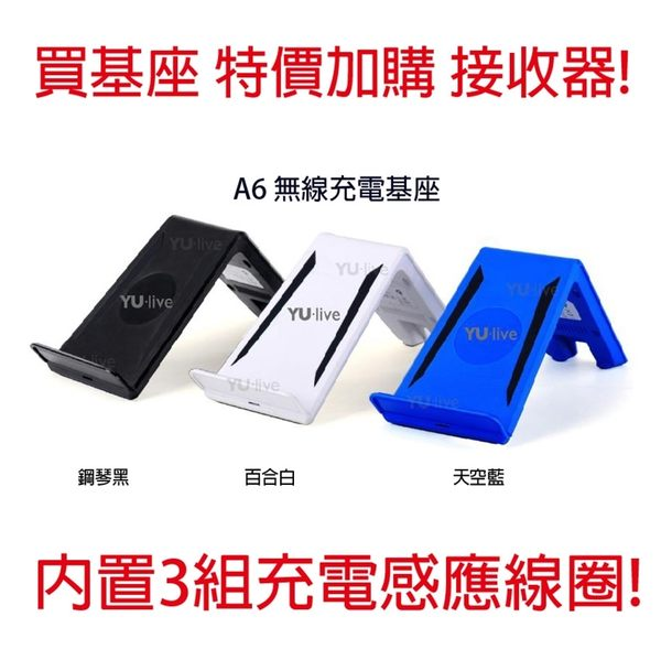 特價加購 !  YU-live A6 QI無線充電基座 限時加購 i5S / i5C / i5 / ipad mini2 QI無線充電接收器