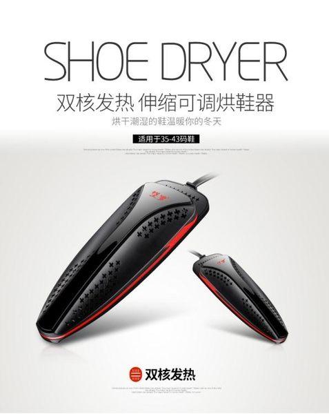 烘鞋器除臭殺菌家用烘烤鞋機暖鞋子宿舍皮鞋多功能伸縮220v爾碩數位3c