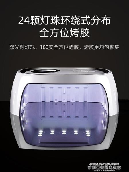 美甲光療機 速干美甲燈光療燈48w光療機家用做指甲led烤燈美甲店專用烘干機 萊俐亞