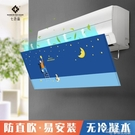 空調擋風板嬰幼兒月子防直吹通用壁掛式出風口遮冷氣防風板 夢想生活家
