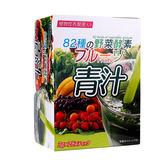 日本 大麥若葉 82種 野菜青汁 75g (3g/25包) ◆86小舖 ◆
