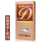 【DDBS】熱銷 愛貓 超馬 虎牙粗顆粒...