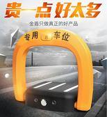 車位鎖-金盾汽車電動智慧遙控車位鎖地鎖自動感應升降 完美情人館YXS