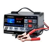 摩托汽車電瓶充電器12V24v伏貨車蓄電池通用全自動智慧自停充電機ATF 格蘭小舖