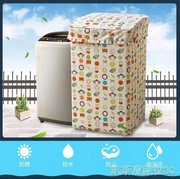 洗衣機罩防水防曬波輪上開全自動通用防塵套滾筒式小天鵝海爾蓋布 凱斯盾