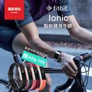 【買一送一】Fitbit Ionic 智慧體感記錄器 運動手環 智慧手環 健身手環 GPS 防水 保固一年