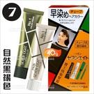 日本原裝! 寶王染霜7分鐘快染 7號-自然黑褐色[10815]快速染髮霜