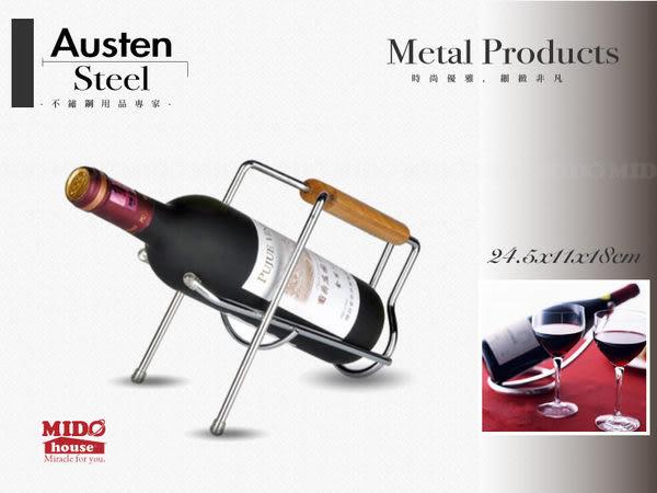 Austen Steel 奧斯汀不鏽鋼蘇格蘭紅酒架《Mstore》