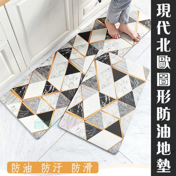 現代北歐圖形防油地墊(大+小) 防水 長條門墊 防滑 地毯