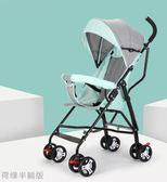 嬰兒推車可坐可躺超輕便攜式迷你小寶寶傘車可折疊簡易兒童手推車
