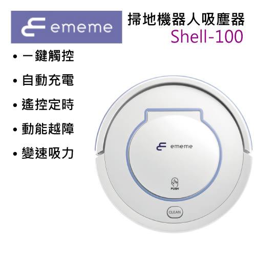 ↘ 結帳現折 現貨 ✈ 加碼贈送2組耗材+電動牙刷  EMEME 掃地機器人 SHELL 100  SHELL-100