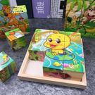 拼圖兒童益智積木質早教玩具男女孩1-3歲 全館免運
