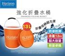 Horizon 天際線 強化折疊野營水桶 13L 橘 801-HRZ-006OR