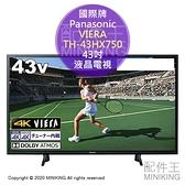 日本代購 空運 2020新款 Panasonic 國際牌 TH-43HX750 43吋 液晶電視 4K 高畫質 日規