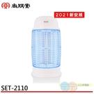 SPT 尚朋堂 台灣製 10W電子捕蚊燈 (2021新安規) SET-2110