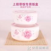 保鮮碗帶蓋微波爐陶瓷飯盒密封碗上班便當盒二件套創意保鮮食品盒  快意購物網