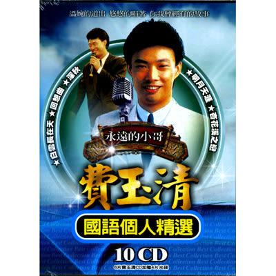 費玉清 CD (10片裝)