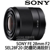 SONY FE 28mm F2 (24期0利率 免運 台灣索尼公司貨 SEL28F20) 全片幅 E 接環 大光圈廣角