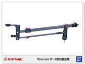 iFootage MiniCrane M1-III 長頸鹿搖臂 迷你型搖臂 吊臂(錄影/微電影)(湧蓮公司貨)