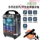 (JSR-20) 多用途手提教學擴音機 支援卡拉OK功能 內置藍芽會議.演講.授課,貼身記錄秘書