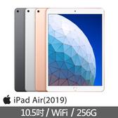 預購 Apple 蘋果2019 iPad Air Wifi 256GB 10.5吋 平板電腦 晶豪泰3C 高雄 專業攝影