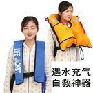 便攜式成人全自動充氣式救生衣專業釣魚氣脹式船用手動充氣救生衣「時尚彩虹屋」