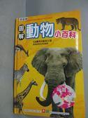 【書寶二手書T5/少年童書_JDZ】圖解動物小百科_幼福編輯部
