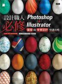 (二手書)設計職人必修 Photoshop + Illustrator 圖案與背景設計快速攻略