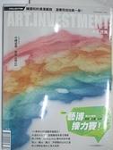 【書寶二手書T8/雜誌期刊_DX1】典藏投資_84期_藝博接力賽