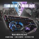 電競同款包 超值組 青軸電競鍵盤+腳本滑鼠+電競滑鼠墊+電競耳機 耳麥 RGB 發光鍵盤 鍵鼠組