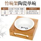 [寵物食器][單碗-陶瓷S]狗碗寵物竹制碗架陶瓷不銹鋼單碗雙碗貓碗貓飯盆狗食盆狗水碗飯碗16S0063M