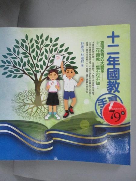 【書寶二手書T9/進修考試_FLG】十二年國教贏戰手冊_林香河、林進材