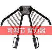 臂力器男士胸肌健身器材擴胸器40家用可調節臂力棒 WE1531【東京衣社】