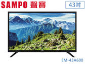 ↙0利率↙ SAMPO聲寶*43吋 FHD 低藍光護眼 超質美LED液晶電視 EM-43A600 原廠保固【南霸天電器百貨】