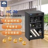 防潮箱 思銳HC70電子防潮箱攝影器材單反相機大號鏡頭安全密封干燥吸濕櫃 WJ【米家科技】