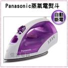【信源】全新上市~【Panasonic蒸氣電熨斗(自動斷電+垂直整燙) 】 《NI-E610》*線上刷卡*免運費*