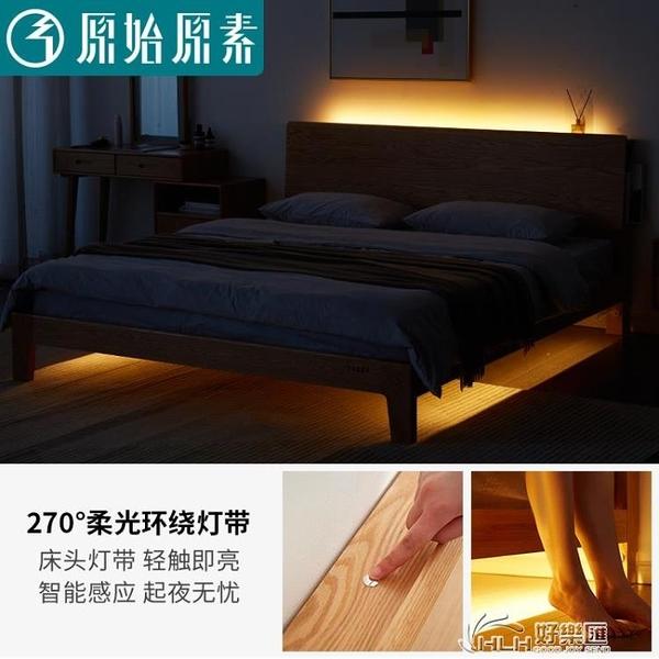 原始原素全實木床1.8米1.5現代簡約臥室家具北歐橡木雙人床F8012 好樂匯